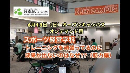 2021/06/13_オープンキャンパス動画(スポーツ経営)サムネイル