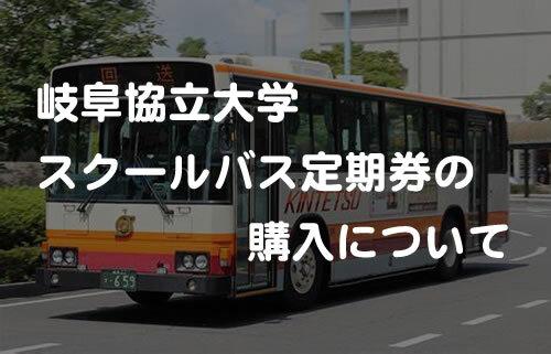 2021_busticket.jpg