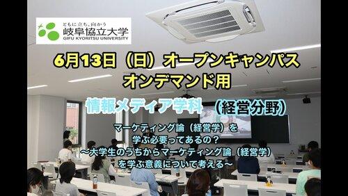 2021/06/13_オープンキャンパス動画(情報)サムネイル