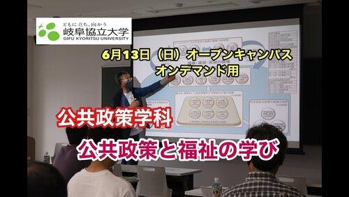 2021/06/13_オープンキャンパス動画(公共政策)サムネイル