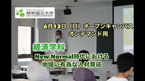 2021/06/13_オープンキャンパス動画(経済)サムネイル